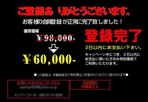 無料洋物・外国人・海外AVアダルト動画の詐欺被害と体験談2