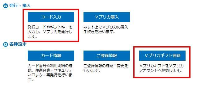 金髪・金8天国Vプリカ・プリペイド入会方法と支払・洋物動画7