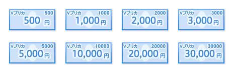金髪・金8天国Vプリカ・プリペイド入会方法と支払・洋物動画9